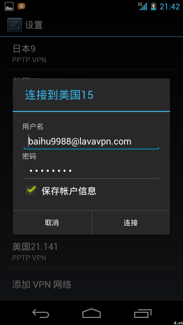 2TP手动设置PPTP连接LAVA