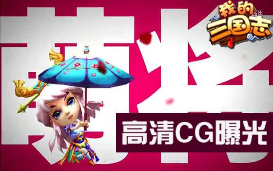 《我的三国志》精品手机网游官方CG