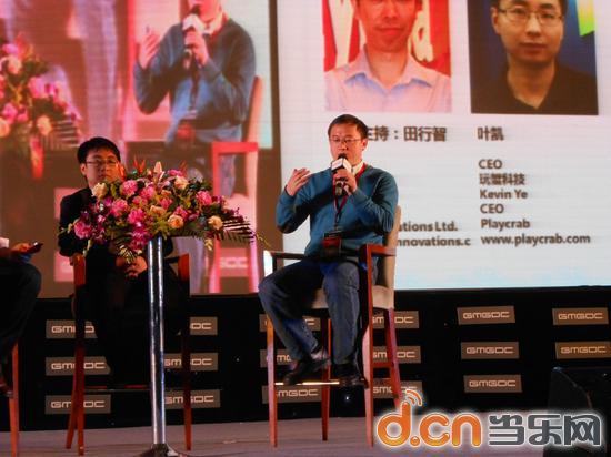 當樂CEO肖永泉在GMGDC大會上發言