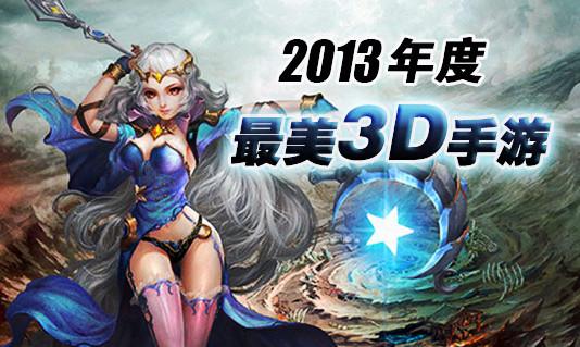 ...最美3D手机网游盘点   专题活动   游戏周边   游戏视频