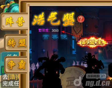 『幻想江湖』新手幫助之陣營系統