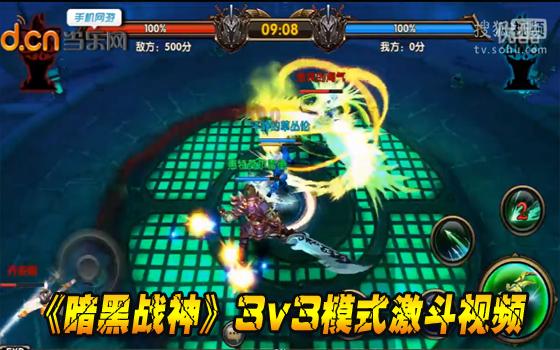 《暗黑战神》血战3v3模式超激烈PK视频