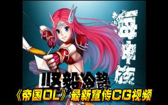 《帝国OL》最新版本视频宣传CG