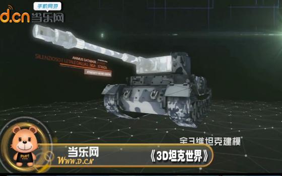 《3D坦克世界》最新官方CG独家曝光