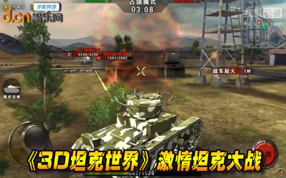 《3D坦克世界》即时坦克大战完美体验视频