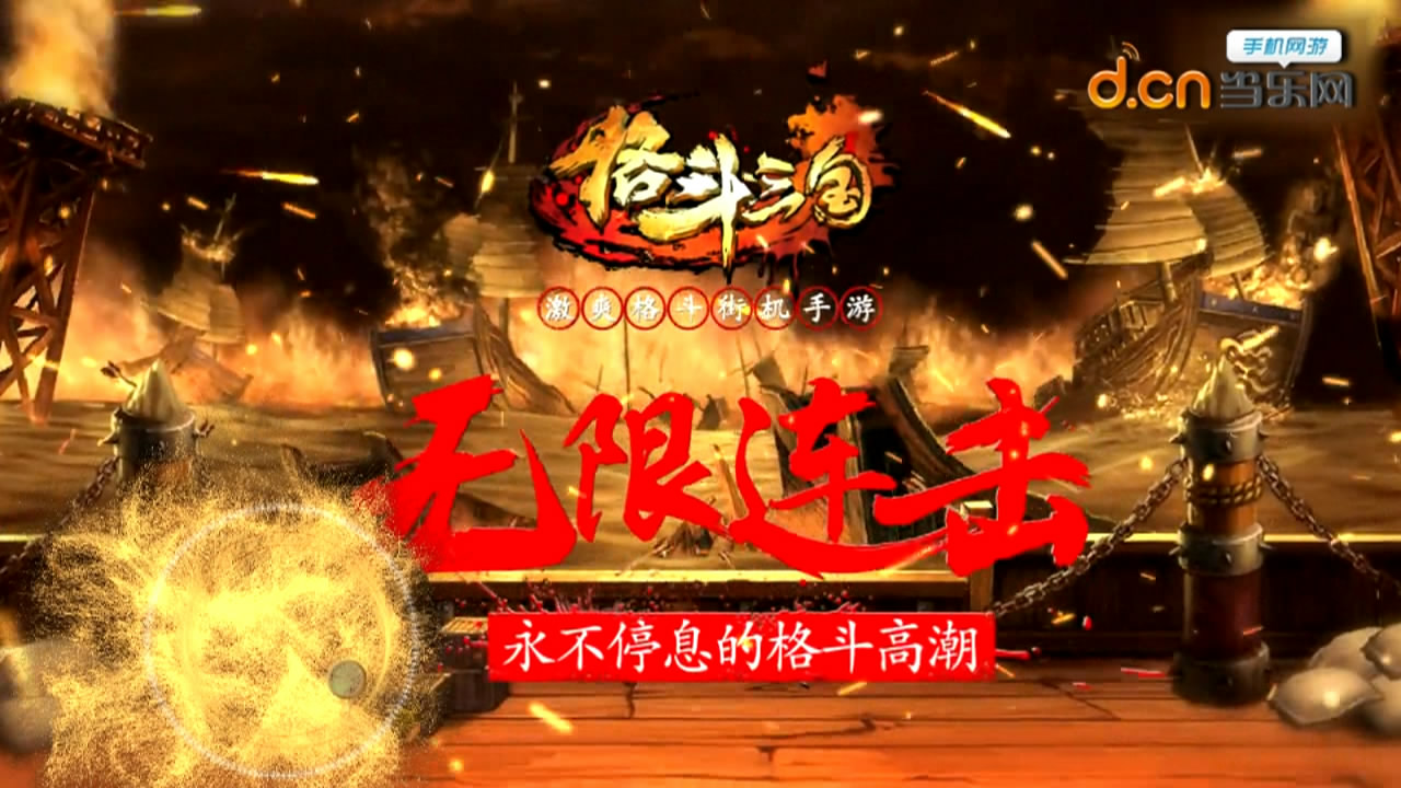 《格斗三国》宣传片发布 激爽街机格斗震撼登场