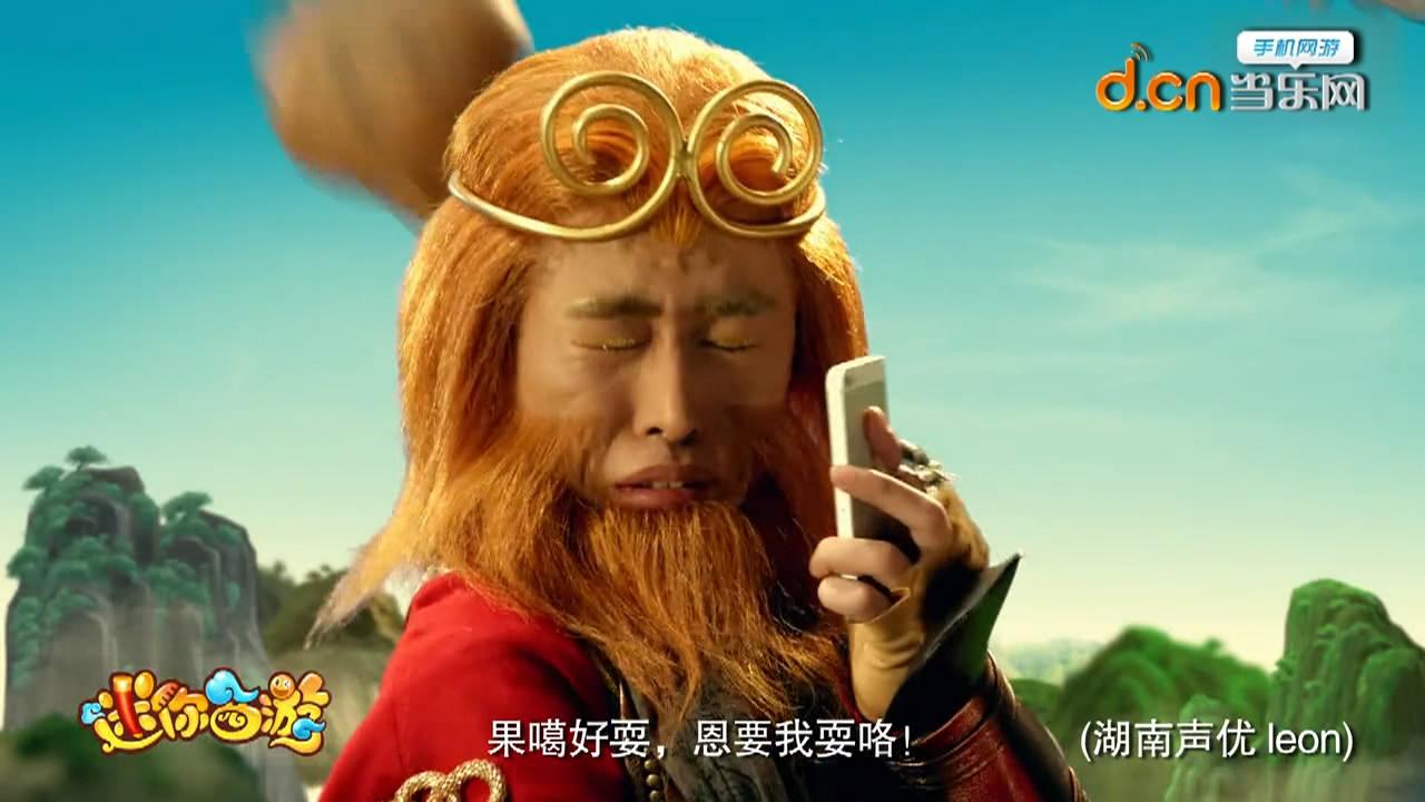 《迷你西游》TVC方言版 扑街搞笑五湖四海