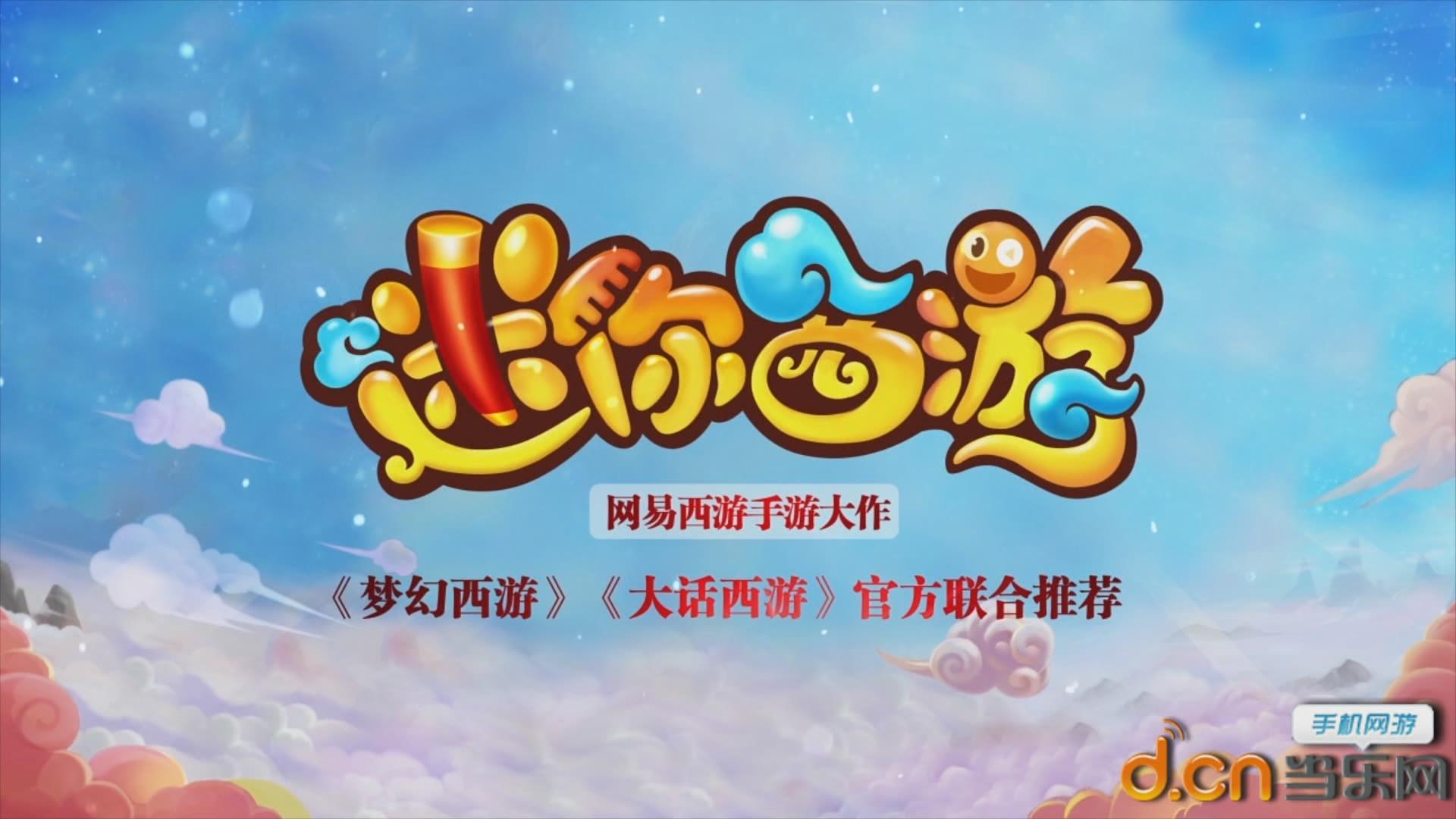 《迷你西游》公测宣传片首曝