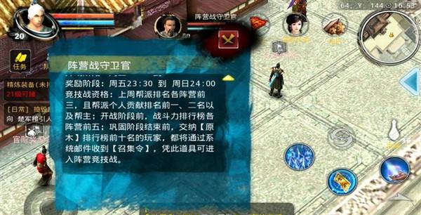 《刀劍天下》陣營戰詳細玩法分析