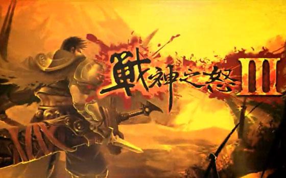 全手势立体操作 《战神之怒》宣传视频发布