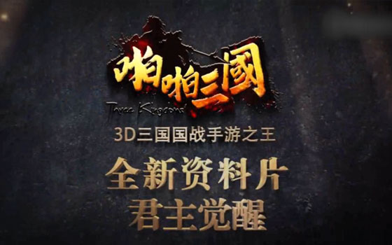 董卓乱世! 《啪啪三国》新资料片上线
