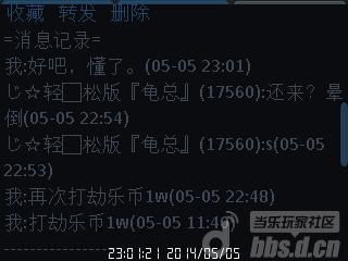 龟总 1w 失败 在线游戏屋论坛 在线游戏屋官网 当乐玩家社...
