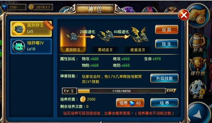 中国神兽黑龙_中国远古神兽黑龙远古神兽黑龙的原画