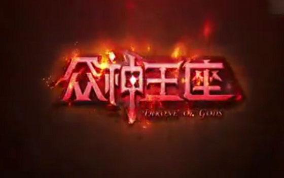 无限PK魔幻世界 《众神王座》宣传视频