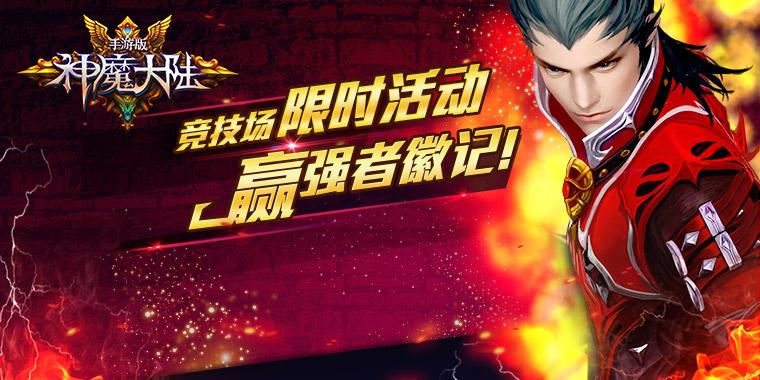 《神魔大陆》更新 热血战魂决战竞技
