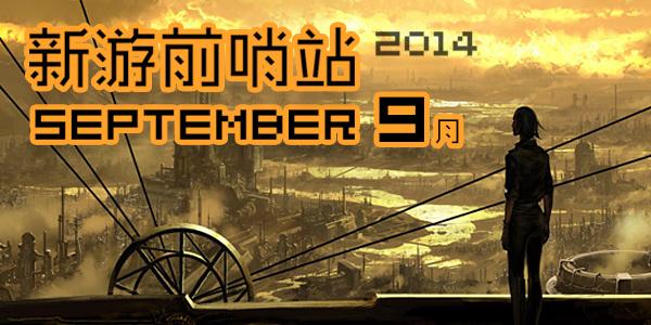 新游前哨站 9月游戏前瞻