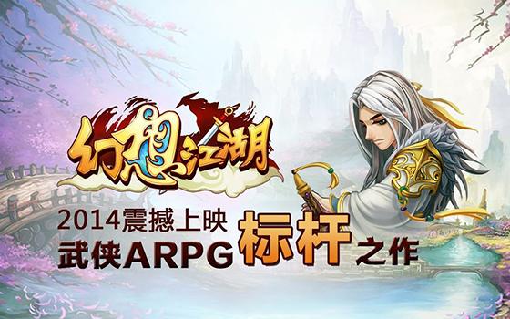 《幻想江湖》预告片曝光 重启你的武侠梦