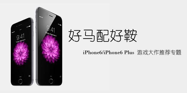 iPhone6/iPhone6 Plus 游戏大作推荐专题