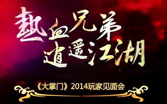 《大掌门》玩家见面会北京站视频 相约下一站