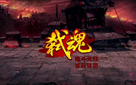 《弑魂》试玩体验视频流出 一级格斗预警