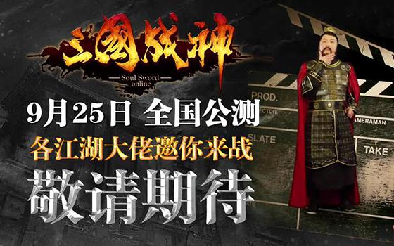 江南春助力《三国战神》公测 畅谈三国梦