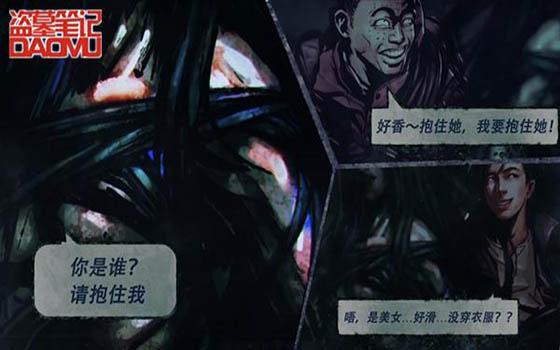 悬疑探险卡牌手游《盗墓笔记》尝鲜视频首曝