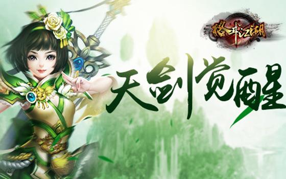 武侠手游《格斗江湖》新职业天剑介绍视频