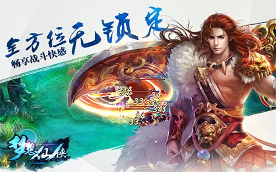 全民仙侠手游《梦想仙侠》宣传片