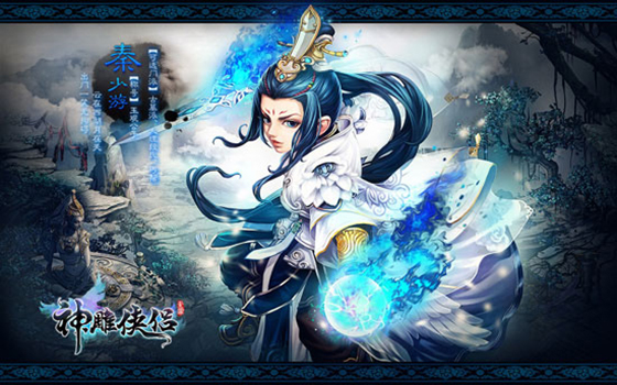 武侠手游《神雕侠侣》2015年春节视频送祝福视频
