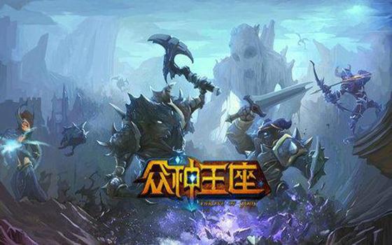 ARPG手游《众神王座》官方宣传片
