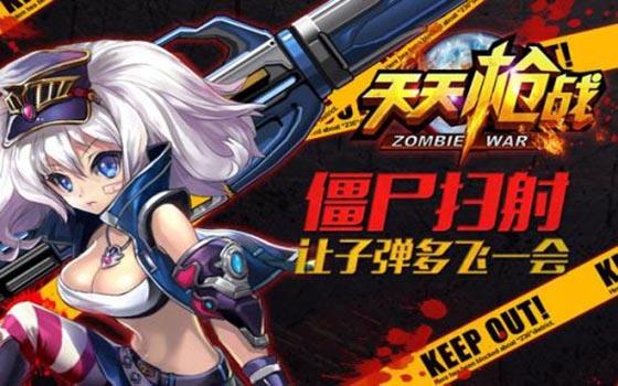 萌版2D射击手游《天天枪战》宣传视频