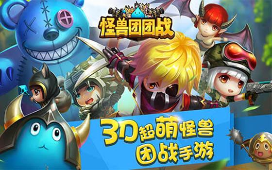 3D怪兽团战手游《怪兽团团战》英文版宣传视频
