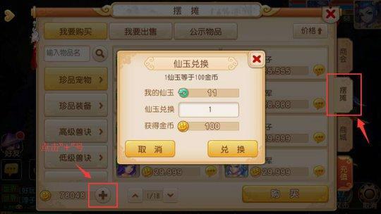 梦幻西游 手游版 使用仙玉兑换金币