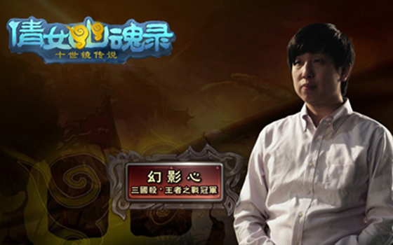 世界冠军解读《倩女幽魂录》中国集换式卡牌