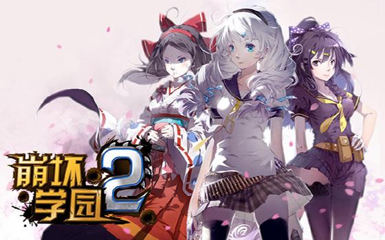 《崩坏学园2》V2.2版本更新介绍视频