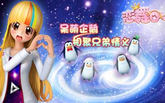 《恋舞OL》萌萌企鹅套装获取攻略视频