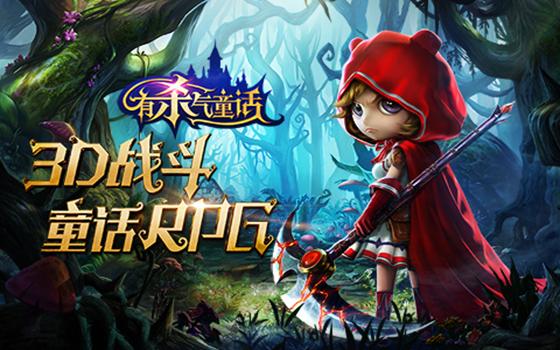 3D战斗手游《有杀气童话》官方游戏介绍视频