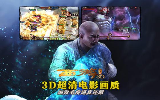 策略手游《西游降魔篇3D》短视频宣传