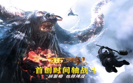 策略手游《西游降魔篇3D》CG宣传视频