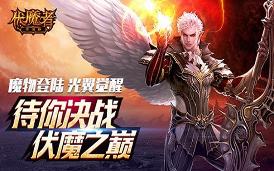 动作手游《伏魔者》魔龙之翼宣传视频