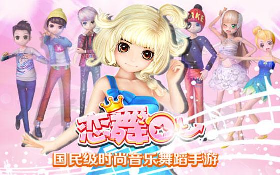 《恋舞OL》韩国版高清宣传片