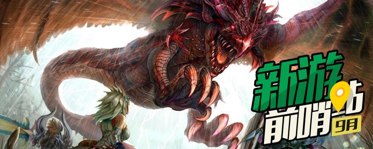 新游前哨站 9月游戏前瞻《死亡效应2》《怪物猎人:探险》等