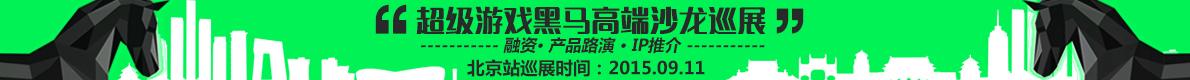 超级游戏黑马高端沙龙巡展——北京站