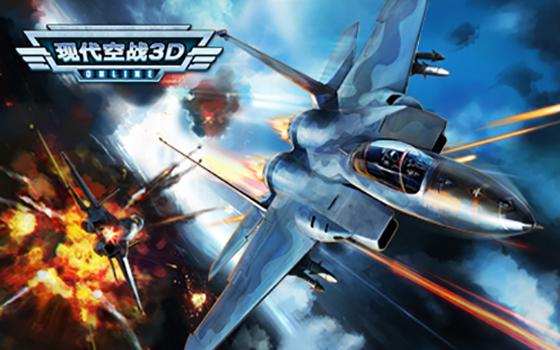 《现代空战3D》中国空军八一征兵招飞巨献大片