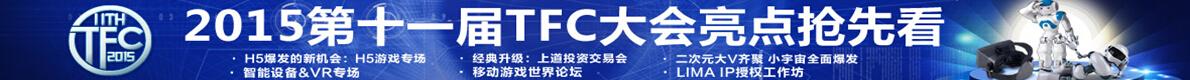 手游风口 拥抱智能娱乐浪潮 – TFC当乐网专属通道