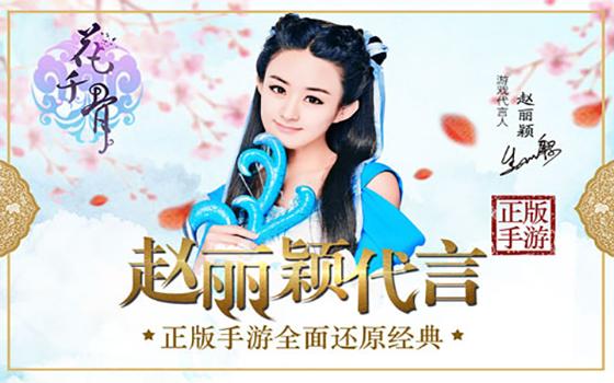 赵丽颖助力《花千骨正版》手游妖神出世新资料片上线