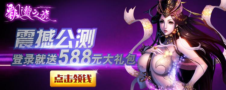 9月2日《飘邈之旅》双平台火爆开启,修仙永无止境