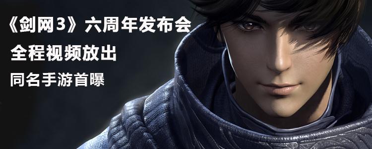 《剑网3口袋版》六周年庆典全程视频回顾