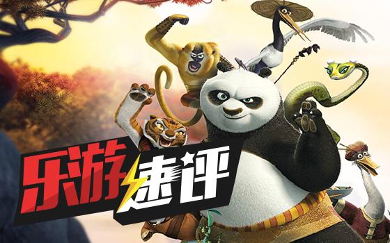 乐游速评:《功夫熊猫官方手游》呆萌阿宝再现神威!