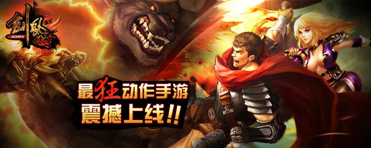 《剑风传奇》10月14日不删档封测火爆开启